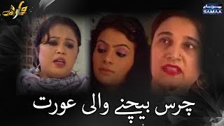 Charas Bechne Wali Aurat | Wardaat - SAMAA TV - 16 Oct , 2018
