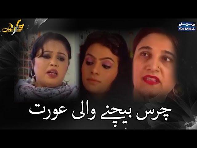 Charas Bechne Wali Aurat   Wardaat - SAMAA TV - 16 Oct , 2018