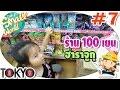 เด็กจิ๋วช้อปปิ้งขนมของเล่นร้าน100 เยน ฮาราจูกุ (Tokyo#7)