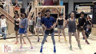 【動画レポ:三浦春馬 ブロードウェイミュージカル「キンキーブーツ」:公開舞台稽古】