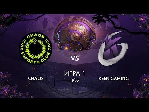 Chaos Vs Keen Gaming (игра 1) | BO2 | The International 9 | Групповой этап | День 3