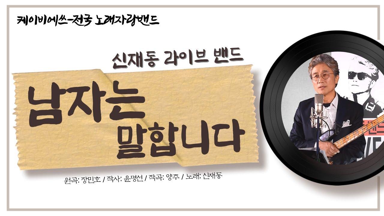 """신재동 LIVE BAND """"남자는 말합니다"""" - YEHEUM E&M-"""