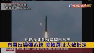 2016.09.26【挑戰新聞】布署反導彈系統 美韓選址大致抵定