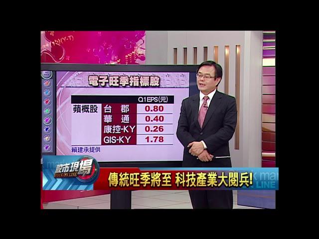 股市現場*鄭明娟20180627-4【電子股迎傳統旺季 漲價概念股仍走多頭 】(賴建承)