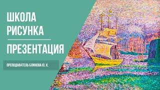 Курсы рисования для взрослых | Школа рисования для начинающих в Москве | 12+