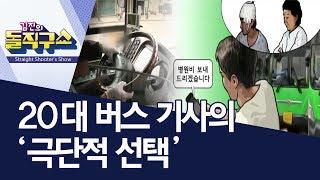 20대 버스 기사의 '극단적 선택' | 김진의 돌직구쇼