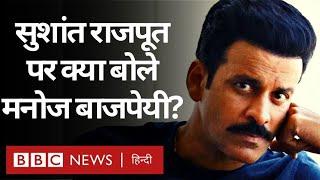 Manoj Bajpayee ने Sushant Singh Rajpoot, Nepotism और Media को लेकर क्या कहा? (BBC Hindi)