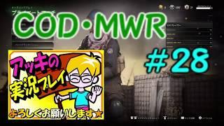 「実況プレイ」COD・MWR #28 アッキの実況プレイ