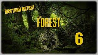 Прохождение The Forest - 6 - Жесткий мутант