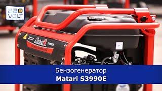 Бензиновый генератор Matari S 3990E обзор(, 2015-10-19T12:20:17.000Z)