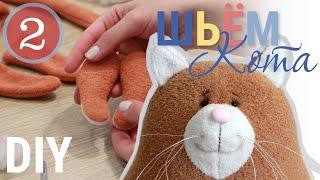 DIY МАСТЕР КЛАСС шьем кота | Набиваем детали  | Как сшить игрушку