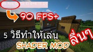 5 วิธีที่ทำให้เล่น Shaders mod(ม็อดแสงเงา)ลื่นๆ!!