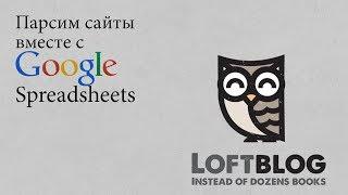 Парсим сайты вместе с Google Spreadsheets