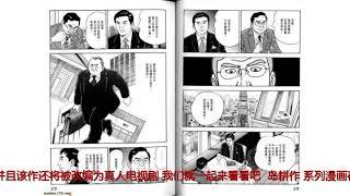 学生島耕作 就活編(2)