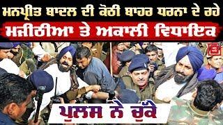 Chandigarh Police ਨੇ Bikram Majithia ਨੂੰ ਲਿਆ ਹਿਰਾਸਤ 'ਚ!