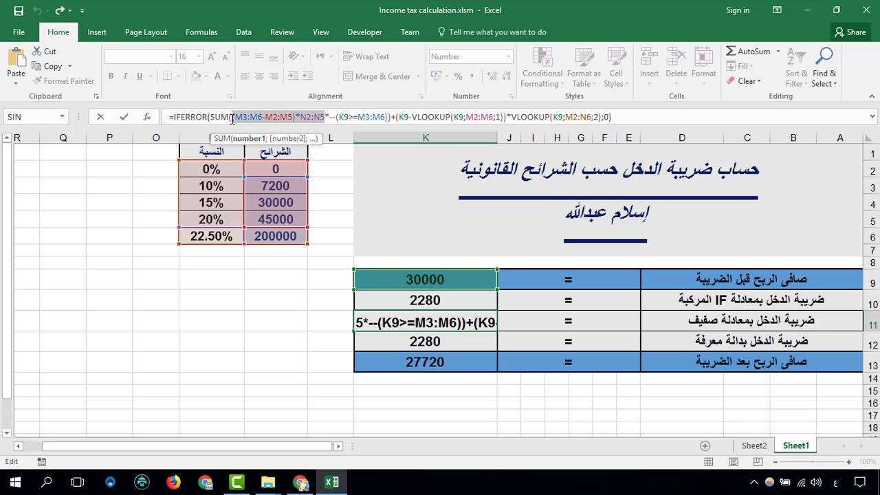 اسلام عبدالله حساب ضريبة الدخل وفقا للشرائح بدالة معرفة Youtube