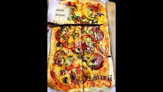 生酮廚房-無糖無澱粉| 低碳披薩| keto pizza| Low Carb thumbnail