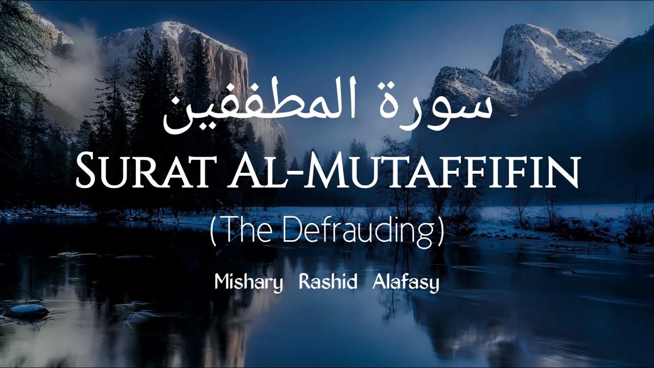 Download Surat Al-Mutaffifin (The Defrauding) | সূরা আল-মুতাফ্ফিফীন (প্রতারণা করা) | Mishary Rashid Alafasy