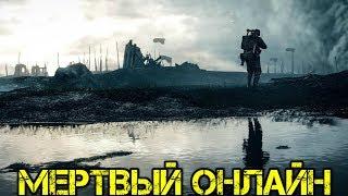 Battlefield 1 Мертвый Онлайн