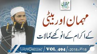 VOL_0494_DT_18_10_18 ll Mehman or Beti ky Ikram Ky Kamalaat ll Sheikh ul Wazaif