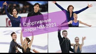Фигурное катание Спортивные пары Чемпионат мира 2021 в Стокгольме 22 28 марта Болеем за наших