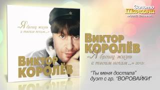 """Виктор Королев и гр. """"Воровайки"""" - Ты меня достала (Audio)"""
