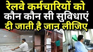 What facilities are given to railway employees?