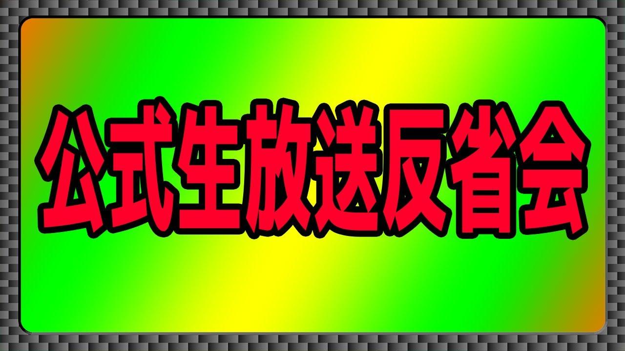 【北斗の拳レジェンズリバイブ】公式生放送反省会