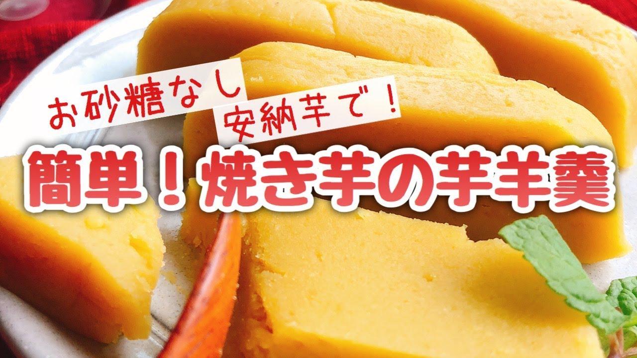 羊羹 東京 駅 芋
