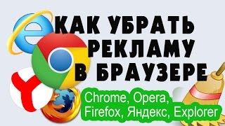 Как убрать рекламу в браузере  (Chrome, Opera,Firefox, Яндекс, Explorer)(Защита компьютера от вирусов на 100% — http://antihacker.info/?utm_source=youtube.com ------ В этом видео я покажу как убрать назойлив..., 2014-11-29T13:00:07.000Z)