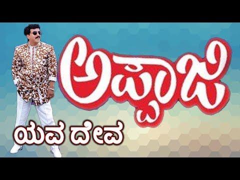 Yaava Devashilpi || Appaji Songs