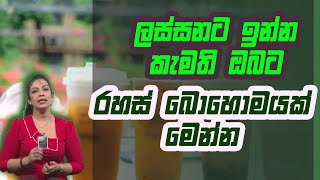 ලස්සනට ඉන්න කැමති ඔබට රහස් බොහොමයක් මෙන්න | Piyum Vila | 17 - 11 - 2020 | Siyatha TV Thumbnail