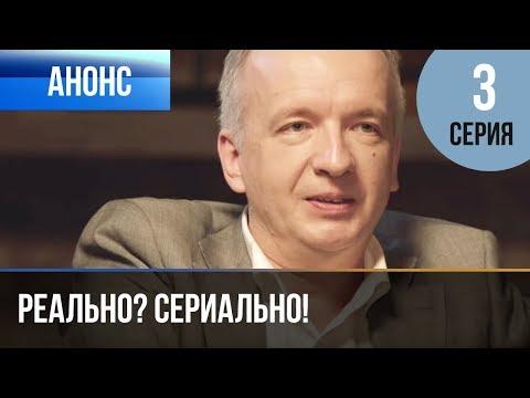 """Обсуждаем сериал """"На"""