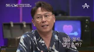 오영주는 왜 김현우에게 말 걸지 않았을까... #영주의촉_Heart Signal 2 Episode 13 thumbnail