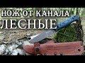 ЛЕСНЫЕ придумали нож! РАЗВЕ ЭТО БУШКРАФТ? Нож Yeti от Kizlyar Supreme