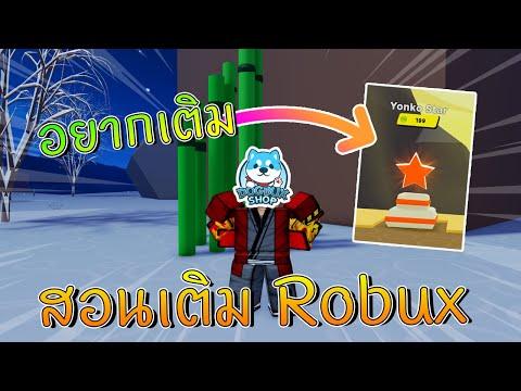 🌊Roblox : สอนเติม Robux ระบบ ID+Pass!! DogBux Shop...