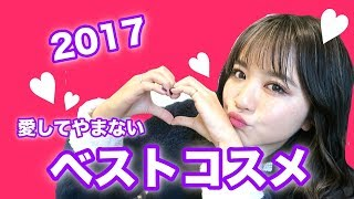 【ベストコスメ2017】プチプラ・デパコス!たくさんお世話になったコスメ達♡ thumbnail