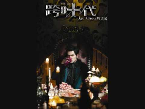 Jay Chou (周杰伦) - New Era (跨时代)