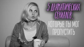 5 драматических сериалов, которые вы могли пропуст...
