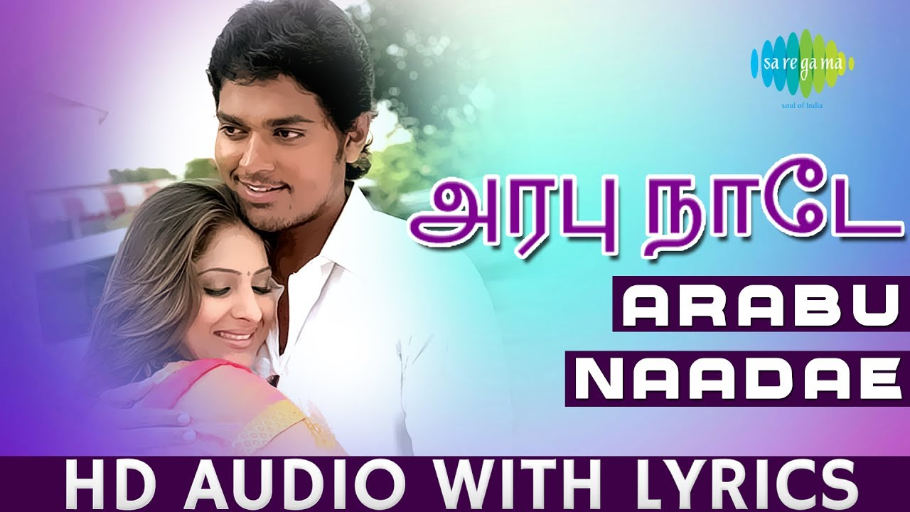 Arabu Nade Mp3 Songs