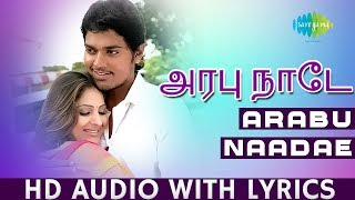 Arabu Naadae | Vaali | Yuvan | Thottal Poo Malarum | Tamil | Lyrical  | HD Song