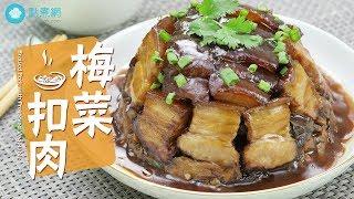 【梅菜扣肉】入口即溶好餸飯