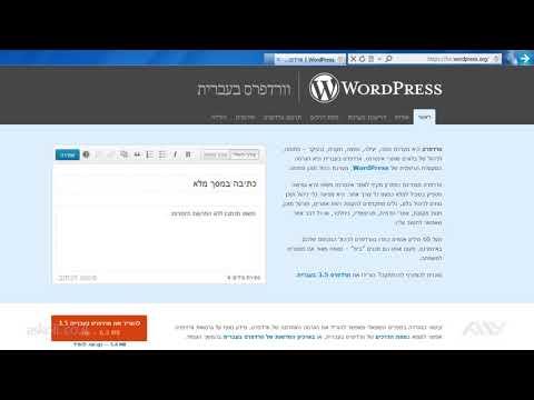 בניית אתרים בוורדפרס - 2.2 הורדת גירסה של וורדפרס