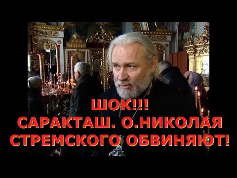 Отца Николая Стремского, Священника Саракташской Обители Милосердия Обвиняют в Педофилии