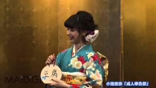 今年、新成人の女優でタレントの小池里奈さんが1月10日、東京・乃木坂の...
