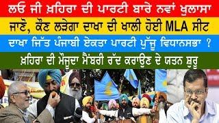ਲਓ Sukhpal Khaira ਦੀ Party ਨੇ ਅੰਦਰਖਾਤੇ ਕਰਲੀ ਦਾਖਾ ਸੀਟ ਲੜਨ ਦੀ ਤਿਆਰੀ Punjabi News I Punjab I Ekta Party