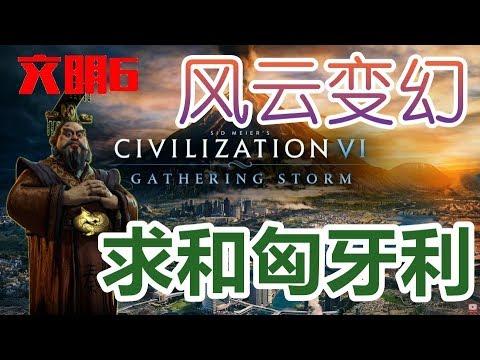 #02★文明6★风云变幻之中国★求和匈牙利