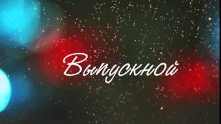 Футажи. Заставки. Выпускной. Футаж Выпускной HD. 2017