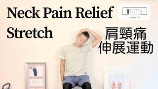 [一分鐘・鬆一鬆] - 肩頸痛伸展運動 [One Minute Stretching] Neck Pain Relief Stretching