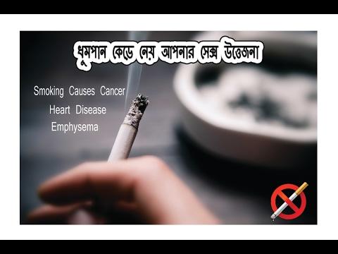 """smoking-causes-cancer""-heart-disease-emphysema-|||-ধুমপান-কেড়ে-নিতে-পারে-আপনার-সেক্স-উত্তেজনা-!"